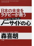 ノーサイドの心 日本の未来をラグビーが救う FOR ALL