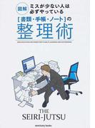 図解ミスが少ない人は必ずやっている〈書類・手帳・ノート〉の整理術
