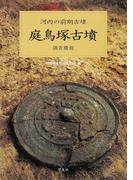 庭鳥塚古墳調査概報 河内の前期古墳