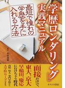 「学歴ロンダリング」実践マニュアル 最短で憧れの学歴を手に入れる方法