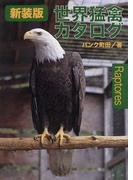 世界猛禽カタログ 新装版 (どうぶつシリーズ)