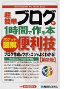 超簡単ブログを1時間で作る本 ポケット図解 便利技 第2版 (Shuwasystem PC Guide Book)
