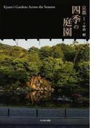 京都四季の庭園