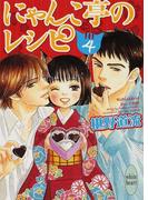 にゃんこ亭のレシピ 4 (講談社X文庫 white heart)(講談社X文庫)