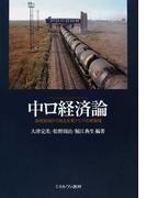中ロ経済論 国境地域から見る北東アジアの新展開