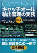 キャッチオール輸出管理の実務 第3版