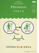 フロネシス 三菱総研の総合未来読本 02 2030年の「食と農」を考える