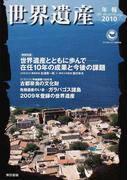 世界遺産年報 No.15(2010) 特別対談UNESCO事務局長松浦晃一郎×東京大学教授西村幸夫