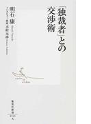 「独裁者」との交渉術 (集英社新書)(集英社新書)