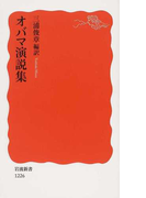 オバマ演説集 (岩波新書 新赤版)