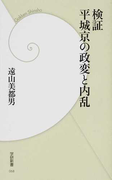 検証平城京の政変と内乱 (学研新書)