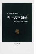 天平の三姉妹 聖武皇女の矜持と悲劇 (中公新書)(中公新書)