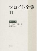 フロイト全集 11 1910−11年