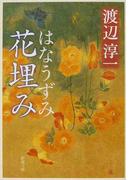 花埋み 改版 (新潮文庫)(新潮文庫)
