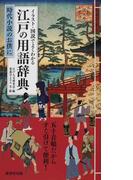イラスト・図説でよくわかる江戸の用語辞典 (時代小説のお供に)
