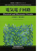 電気電子回路 (英和対照「工学基礎テキスト」シリーズ)