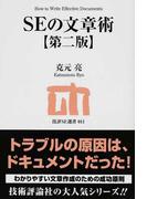 SEの文章術 第2版 (技評SE選書)