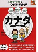 カナダ カナダ英語+日本語フランス語 (絵を見て話せるタビトモ会話 アメリカ)