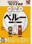 ペルー ペルースペイン語+日本語英語 (絵を見て話せるタビトモ会話 中南米)