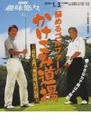 悩めるゴルファーのかけこみ道場 高松志門・奥田靖己が伝授 (NHK趣味悠々)