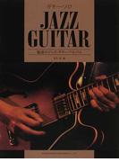魅惑のジャズ・ギター・アルバム (ギター・ソロ)