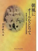 朝風にオールをとりて 明治期の旧制第二高等学校尚志会端艇部
