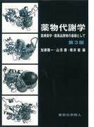 薬物代謝学 医療薬学・医薬品開発の基礎として 第3版
