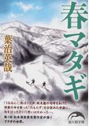 春マタギ (新人物文庫)(新人物文庫)