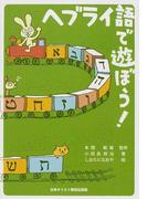 ヘブライ語で遊ぼう!