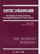 次世代型二次電池材料の開発 (エレクトロニクスシリーズ)