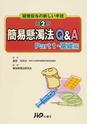 簡易懸濁法Q&A 経管投与の新しい手技 第2版 Part1 基礎編