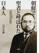朝鮮で聖者と呼ばれた日本人 重松【マサ】修物語