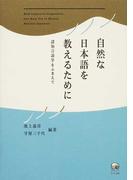 自然な日本語を教えるために 認知言語学をふまえて