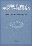 空間と持続可能な環境政策の理論的研究