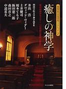 癒しの神学 第43回神学セミナー「心の病の理解と受容」 (関西学院大学神学部ブックレット)