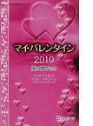 マイ・バレンタイン 愛の贈りもの 2010