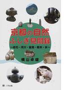 京都の自然ふしぎ見聞録 岩石・河川・盆地・樹木・水