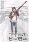 アイアムアヒーロー(ビッグコミックス) 21巻セット(ビッグコミックス)