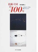 技術立国の400年 日本の工学を築いた人々