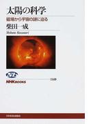 太陽の科学 磁場から宇宙の謎に迫る (NHKブックス)(NHKブックス)