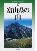 富山県の山 改訂版 (新・分県登山ガイド)