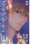 ブラッディ・マンデイSeason2絶望ノ匣 2 (講談社コミックス SHONEN MAGAZINE COMICS)(少年マガジンKC)