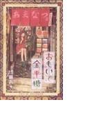 おもいで金平糖 (りぼんマスコットコミックス)(りぼんマスコットコミックス)