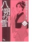 八朔の雪 1巻 みをつくし料理帖 (office YOU COMICS)