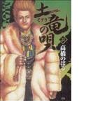 土竜の唄 21 (ヤングサンデーコミックス)