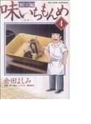 味いちもんめ 独立編4 穴子 (ビッグコミックス BIG COMIC SUPERIOR)(ビッグコミックス)