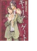 キャリア・ゲート (ミリオンコミックス)