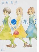 青い花 5 (f×COMICS)