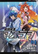戦闘城塞マスラヲ 01 (角川コミックス・エース)(角川コミックス・エース)