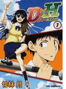 D×H 1 (CR COMICS)(CR comics)